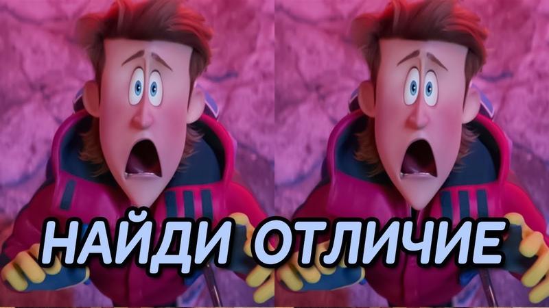 Найди отличия кадры мультфильма Смолфут
