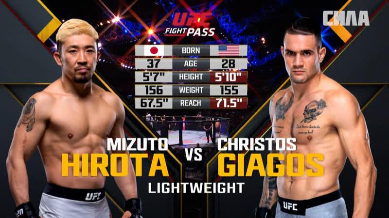 UFC FN Australiya Mizuto Hirota vs Christos Giagos