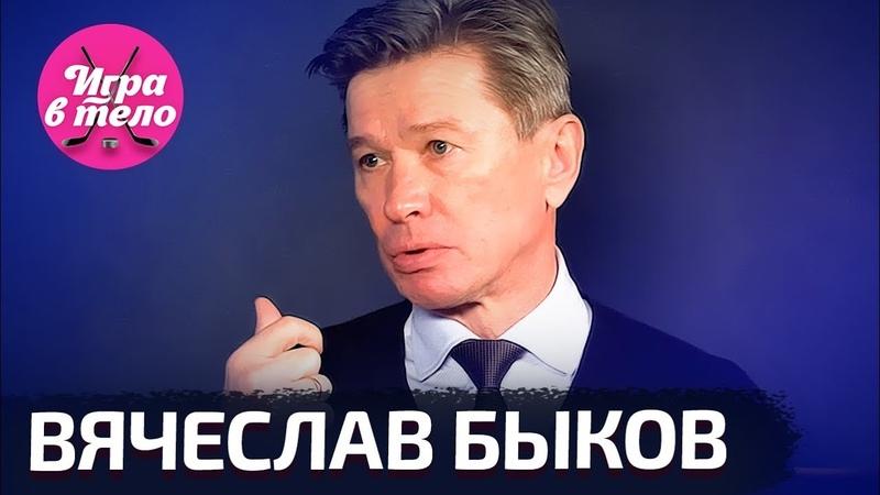 Быков — об уходе из СКА, Мерседесах от Путина и возвращении в КХЛ