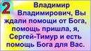 Помощь президенту РФ Путину В.В. от Бога. Грядущий царь пришел, революцию принес!