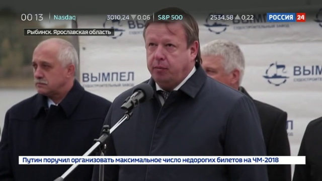 Новости на Россия 24 • В Рыбинске спустили на воду модернизированный сторожевой катер Ламантин