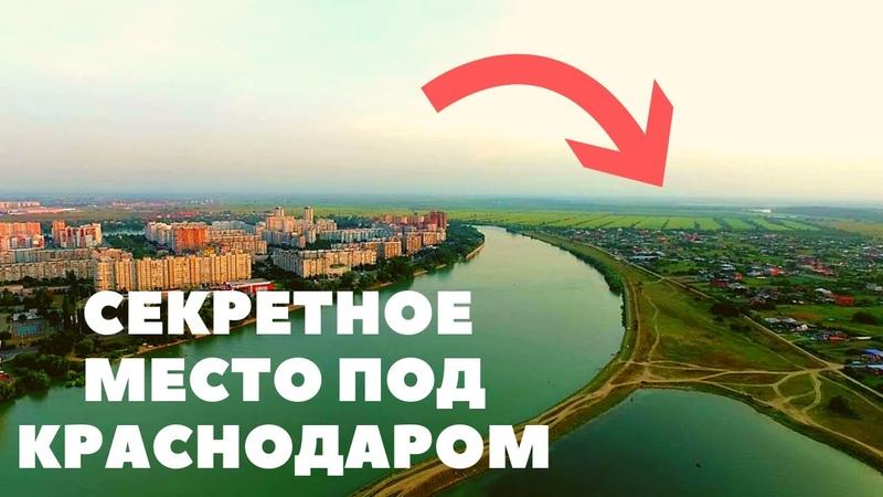 Секретные участки под Краснодаром 🧙 1 млн за 10 сот 👍 Переезд в Краснодарский край 🏡