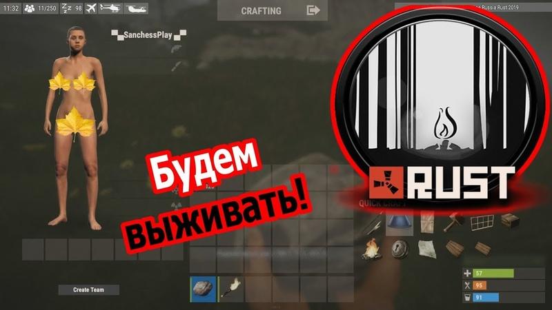 👉 Rust -БУДЕМ ВЫЖИВАТЬ !
