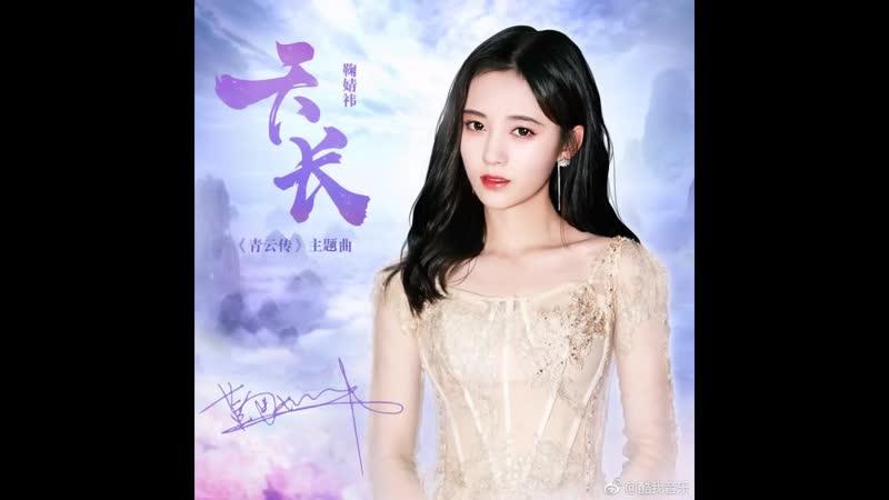 Ju JingYi - Thien Truong
