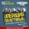 10.04 - Операция Пластилин @ Новосибирск