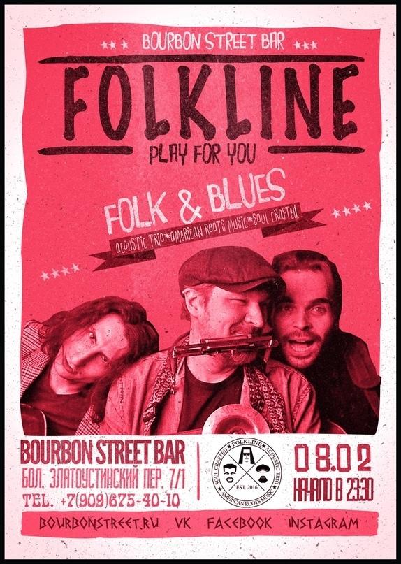 08.02 Folkline в баре Bourbon street!!!