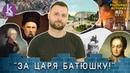 Романовы и Украина ХІХ века. Фейковая оккупация - 23 Реальные истории