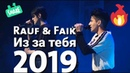 Rauf Faik - ИЗ ЗА ТЕБЯ ( 2019 ) Remix by Alexei Shkurko / Рауф Фаик - iz za tebya