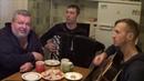 Михаил Круг Магадан (Вокал Д. Волгин, Баян А. Васин, Гитара Т. Кирин)