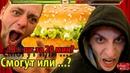 Бургер Батл 18 за 20 минут Экстрим Приколы ! Новокуйбышевск Самара Comedy Life 2