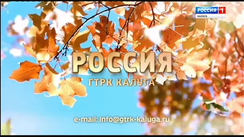 Переход вещания (ГТРК Калуга/Россия-1, 27.11.2017)