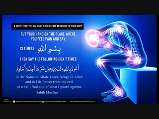 Дуа против любой боли в теле ! канал 'Quran islam ihsan'.mp4