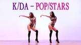 KDA - POPSTARS cover dance WAVEYA League of Legends