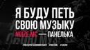 Noize MC Панелька Live @ ЯБудуПетьСвоюМузыку Рифмы и Панчи