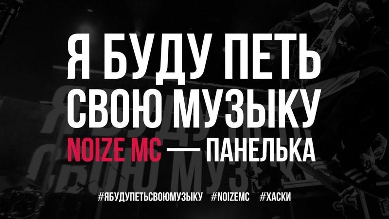 Noize MC — Панелька (Live @ ЯБудуПетьСвоюМузыку) [Рифмы и Панчи]