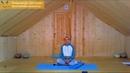 Воздействие йоги на духовное развитие, Александр Щетинин, ЙОГА ОНЛАЙН Благость, 16.01.2019