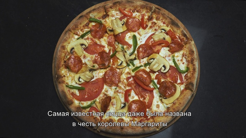 ТОТОS PIZZA