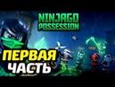 ЛЕГО НИНДЗЯГО Владение 1 серия Игра про мультик о ниндзя Прохождение игры Коул LeGo Ninjago Poss