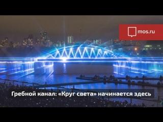 Церемония открытия VIII Московского международного фестиваля Круг света
