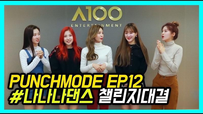 펀치모드(punchmode) -EP12 나나나댄스 챌린지대결