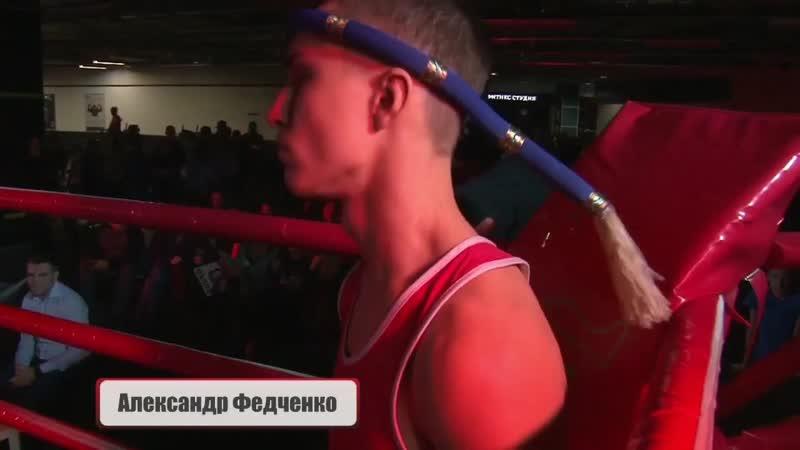 Федченко Александр VS Шевченко Димтрий муэ-тай КИНГ Kharkiv Fight Night(0).mp4