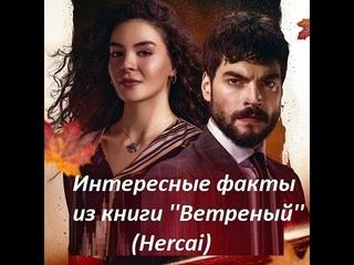 Интересные факты из книги Ветреный (Hercai)