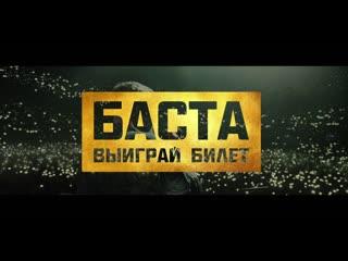 БАСТА в Хабаровске   12 июня   Выиграй билет