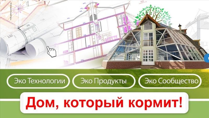 Купольный Дом Вегетарий. Живой дом будущего! Энергоэффективный Эко дом, с оранжереями