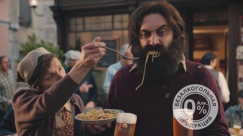 Amstel® Безалкогольное Будь другом подержи пиво