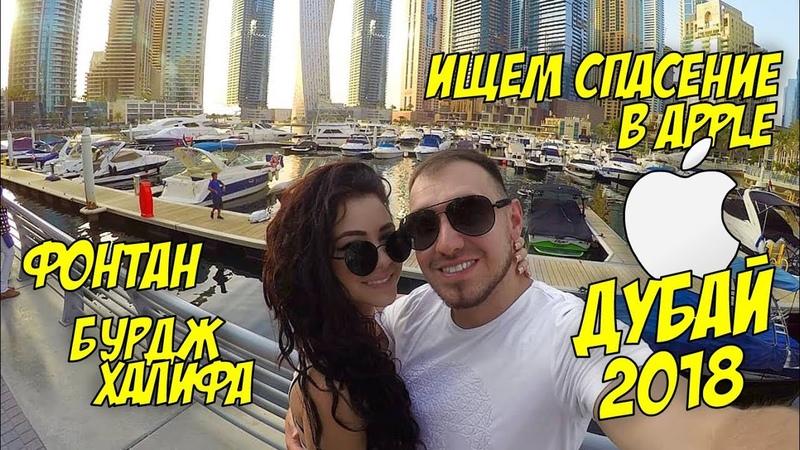 ВЛОГ: СПАСАЕМСЯ в APPLE в Дубай молл ! Бурдж Халифа и фонтан / ОАЭ Dubai 2018 - 2019