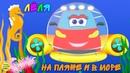 Машинки – развивающие мультфильмы про машинку Лёлю. Пляж и море. Развивающие мультики для детей