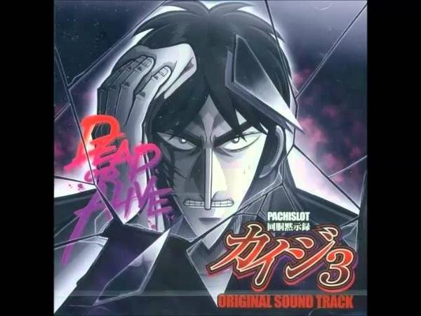 Kaidou Mokushiroku Kaiji Pachislot 3 OST - 02 C からはじまる ABC