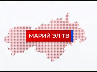Новости «Марий Эл Телерадио» на марийском языке от 19.11.18г.