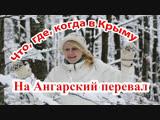 На Ангарский перевал в Новый год с Еленой Озаренко