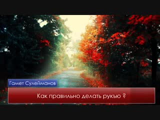 Гамет Сулейманов - как правильно делать рукъю __low_001.mp4
