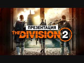Геймплей и подробности the division 2
