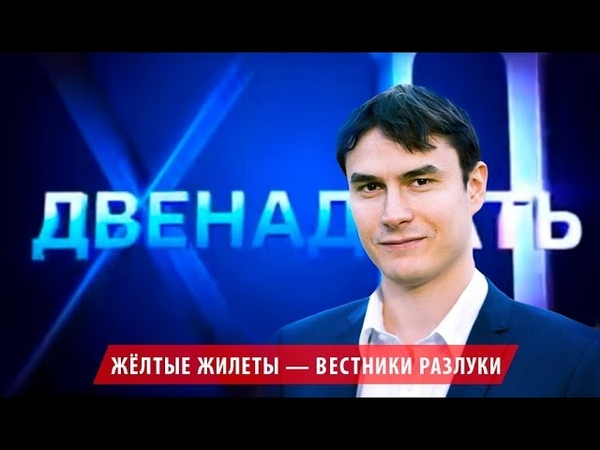 Сергей Шаргунов — ЖЕЛТЫЕ ЖИЛЕТЫ — ВЕСТНИКИ РАЗЛУКИ