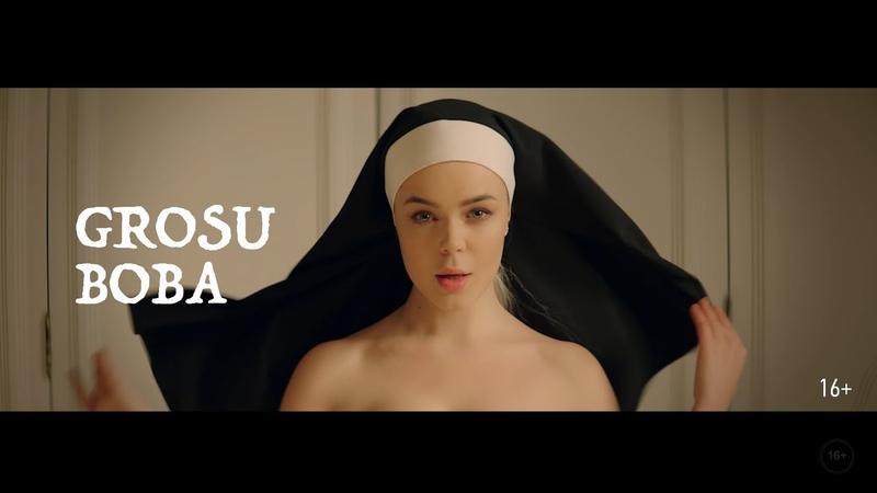 Grosu - Vova (Премьера клипа)