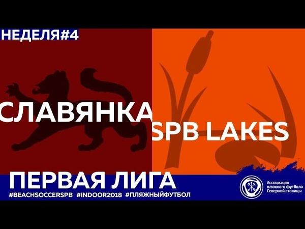 Петро-Славянка - SPB Lakes 6:5