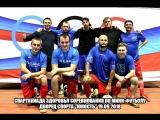 Спартакиада Здоровья Соревнования по мини-футболу Дворец спорта