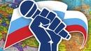 РОССИЯ — РЭП-ДЕРЖАВА Сыендук