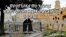 Прогулка по улице Императорских форумов в Риме Открывай для себя новые места в Риме Советы
