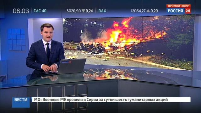 Новости на Россия 24 • В штате Джорджия самолет врезался в дом