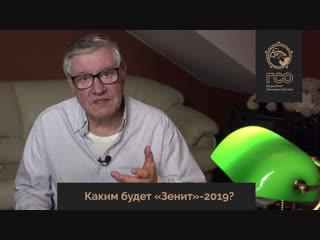 ГСО Live. Каким будет «Зенит»-2019?