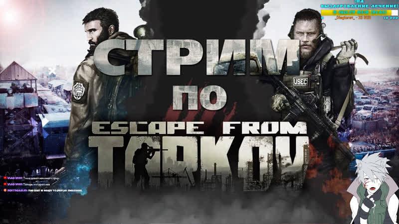 Escape From Tarkov | STALCRAFT | Это сьедобно? Включать вебку?