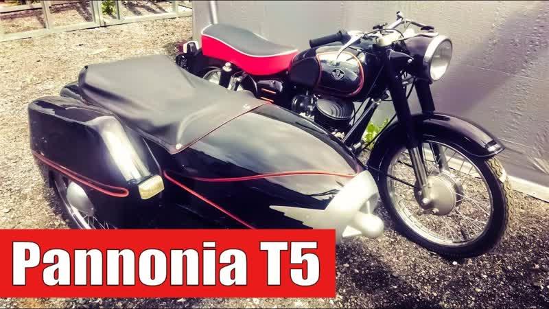 Мотоцикл Паннония Т5 - Pannonia T5