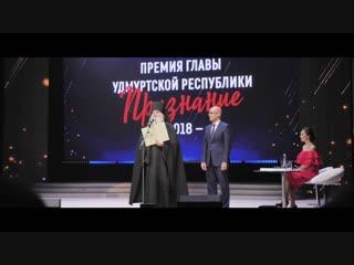 Церемония вручения премии Главы Удмуртской Республики «Признание» #ЛюдиДела