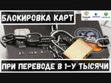 Банки блокируют карты при переводе в тысячу рублей