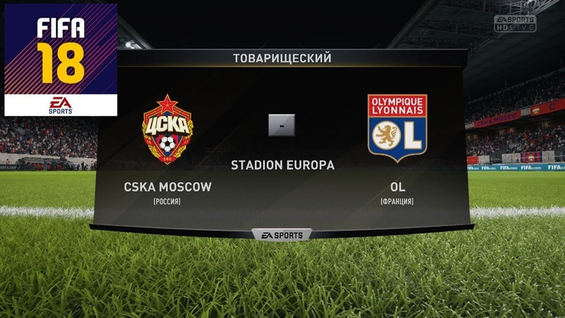 FIFA 18 ПРОГНОЗ│1 8 ЛИГА ЕВРОПЫ 2018│ЦСКА ЛИОН CSKA Lyon
