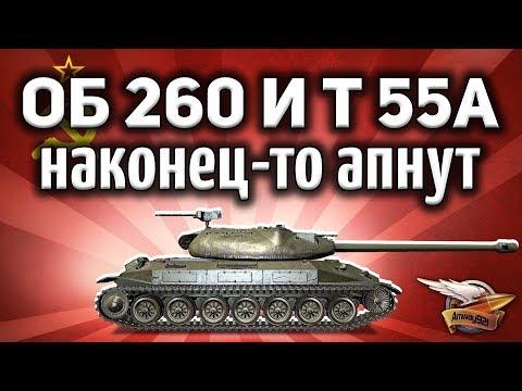 Объект 260 и Т 55А - Наконец-то апнут - Даже не верится